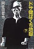 ドサ健ばくち地獄(下) (角川文庫)