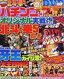 パチンコオリジナル実戦術 2013年 02月号 [雑誌]