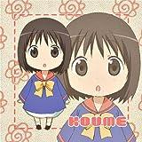 TVアニメ はなまる幼稚園」 ミニクッション  小梅」