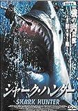 シャーク・ハンター [DVD]