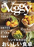 Veggy STEADY GO ! (ベジィ・ステディ・ゴー) 2010年 06月号 [雑誌]