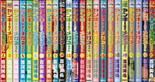 ヤンキー君とメガネちゃん 全23巻 (少年マガジンコミックス)  [マーケットプレイスセット]