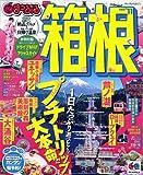 まっぷる箱根 2011(マップルマガジンシリーズ) (マップルマガジン 関東) (商品イメージ)
