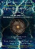 《水と音》が分かれば《宇宙すべて》が分かる ウォーター・サウンド・イメージ  生命、物質、意識までも——宇宙万物を象る《クリエイティブ・ミュージック》のすべて