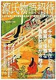 源氏物語への招待 (別冊歴史読本 8)