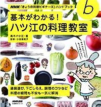 NHK「きょうの料理ビギナーズ」ハンドブック 基本がわかる!  ハツ江の料理教室 (生活実用シリーズ)
