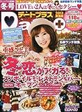 デートプラス東海版 2013年 01月号 [雑誌]