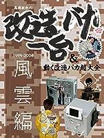 髙橋敏也の改造バカ一台&動く改造バカ超大全 風雲編