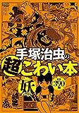 手塚治虫の超こわい本 妖の編 (MFコミックス)
