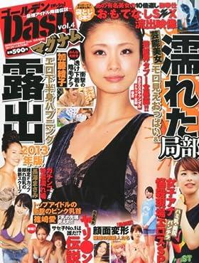 ゴールデンDash (ダッシュ) マグナム Vol.4 (ENTERTAINMENT Dash 増刊)