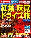 日帰り・一泊関東周辺紅葉と味覚ドライブの旅 '08~'09 (SEIBIDO MOOK)