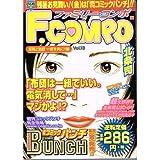 ファミリー・コンポ 13(紫苑と雅彦一夜を共に!! (BUNCH WORLD)