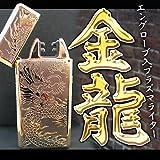 STARDUST ドラゴン エングローブ アーク放電 プラズマ ライター 金 龍 ジッポータイプ 父の日 プレゼント SD-HY-DAEDG-GD