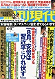 週刊現代 2015年 6/13 号 [雑誌]