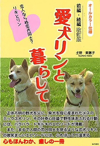 Dog lives with Lynn (prequels / sequels, revised edition): lover must love dogs between? By Riki and RIN