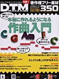 DTMマガジン 2016年 06 月号 [雑誌]