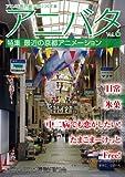 アニバタ Vol.6 [特集]最近の京都アニメーション