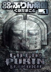 GOGO!ぷりん帝国 新装版 1 (ヤングガンガンコミックス)