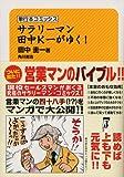 サラリーマン田中K一がゆく!