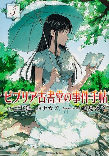 ビブリア古書堂の事件手帖 (3) (カドカワコミックス・エース)