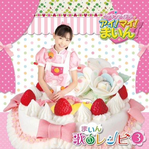 クッキンアイドル アイ!マイ!まいん! まいん歌のレシピ3(期間限定盤)(DVD付)