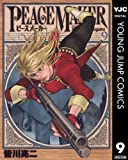 PEACE MAKER 9 (ヤングジャンプコミックスDIGITAL)
