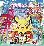 ポケモンで踊ろう with J☆Dee'Z(DVD付)