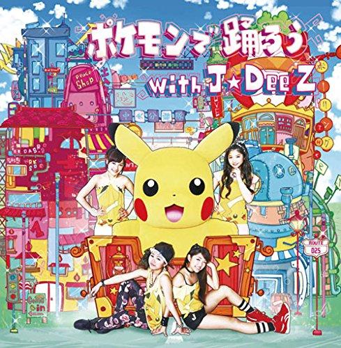 ポケモンで踊ろう with J☆Dee\'Z(DVD付)
