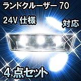 LEDルームランプ ランドクルーザー70 HZJ77# 24V仕様対応 4点セット