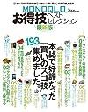 MONOQLOお得技ベストセレクション 最新版 (晋遊舎ムック)