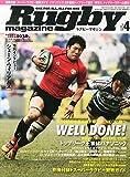 ラグビーマガジン 2015年 04 月号 [雑誌]