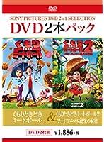 お買い得 2本 DVDパック くもりときどきミートボール/くもりときどきミートボール2 フード・アニマル誕生の秘密