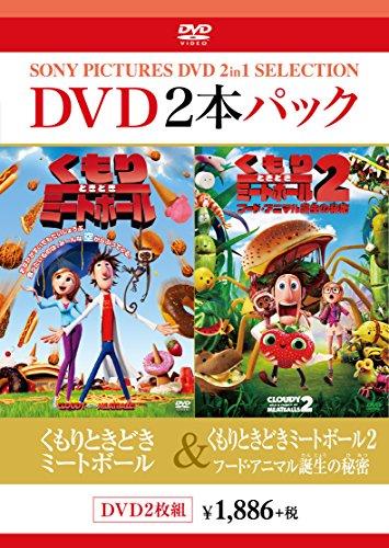 DVD2枚パック  くもりときどきミートボール/くもりときどきミートボール2 フード・アニマル誕生の秘密