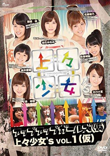 上々少女\'s Vol.1 (仮) [DVD]