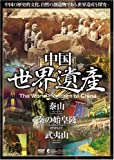 中国世界遺産 4 【泰山/秦の始皇陵/武夷山】 [DVD] WHO-004