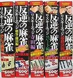 反逆の麻雀リスキーエッジ コミック 1-5巻セット