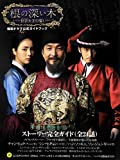 根の深い木 ~世宗大王の誓い~ 韓国ドラマ公式ガイドブック