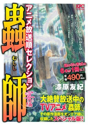 蟲師 アニメ放送順セレクション 宴編 (プラチナコミックス)
