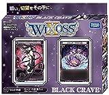 ウィクロス WXD-07 TCG 構築済みデッキ ブラッククレイヴ