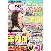 歌謡曲ゲッカヨ 2010年 09月号 [雑誌]