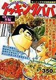 クッキングパパ 丼編 アンコール刊行 (講談社プラチナコミックス)
