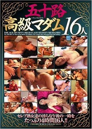 五十路高級マダム16人 [DVD]