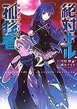絶対ナル孤独者2 (電撃コミックスNEXT)