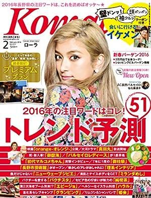 長野Komachi2016.2月号