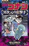 名探偵コナン 異次元の狙撃手 1 (少年サンデーコミックス)