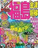 まっぷる 福島 会津・磐梯 '16 (マップルマガジン | 旅行 ガイドブック)