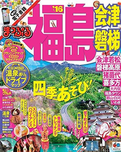 まっぷる 福島 会津・磐梯 '16 ガイドブック (まっぷるマガジン)