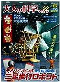 大人の科学マガジン テオ・ヤンセン式二足歩行ロボッ (Gakken Mook)