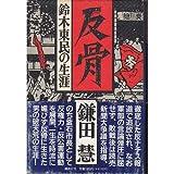 img - for Hankotsu: Suzuki Tomin no shogai (Japanese Edition) book / textbook / text book