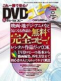 これ一冊で安心!DVDコピー&Blu-rayコピー (三才ムック vol.436)